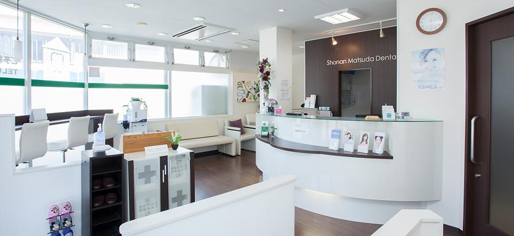 茅ヶ崎の歯医者、湘南まつだ歯科医院の受付