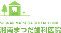 拡大治療とは|茅ヶ崎の歯医者なら、拡大精密治療の湘南まつだ歯科医院