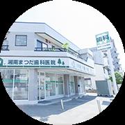 茅ヶ崎の歯医者、駐車場完備の湘南まつだ歯科医院